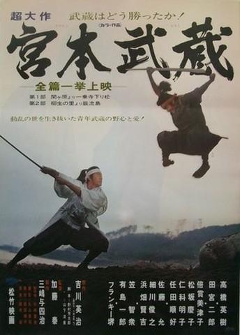 映画ポスター1628: 宮本武蔵