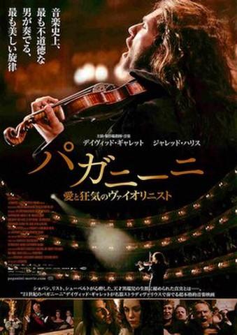 映画チラシ: パガニーニ 愛と狂気のヴァイオリニスト