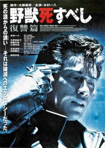映画チラシ: 野獣死すべし 復讐篇