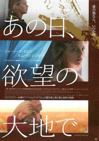 映画チラシ: あの日、欲望の大地で