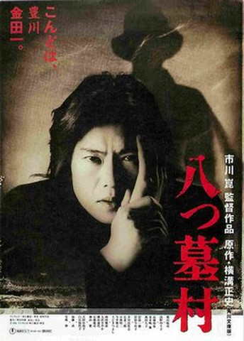 映画チラシ: 八つ墓村(豊川悦司・題字タテ)
