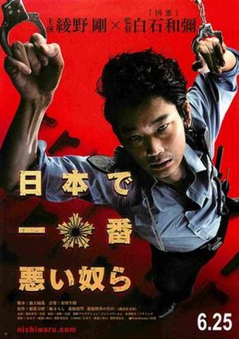 映画チラシ: 日本で一番悪い奴ら