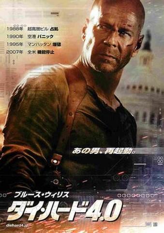映画チラシ: ダイ・ハード4.0(あの男~コピー1行)