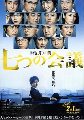 映画チラシ: 七つの会議(2枚折)