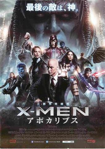 X-MEN アポカリプス(試写状)