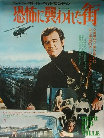 映画ポスター1392: 恐怖に襲われた街