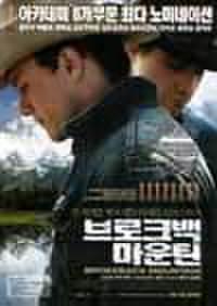 韓国チラシ954: ブロークバック・マウンテン