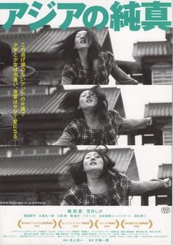 映画チラシ: アジアの純真(2枚折)