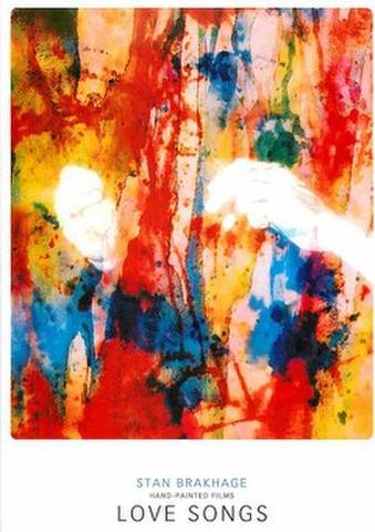 映画チラシ: 【スタン・ブラッケージ】スタン・ブラッケージ ハンドペイント作品集LOVE SONGS