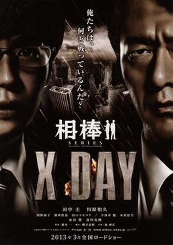 映画チラシ: 相棒シリーズ X DAY(2枚折)