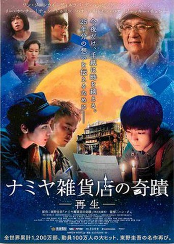 映画チラシ: ナミヤ雑貨店の奇蹟 再生