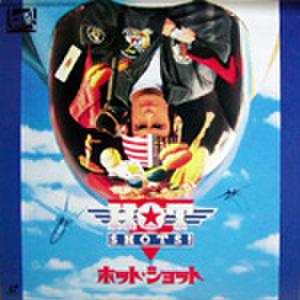 レーザーディスク604: ホット・ショット