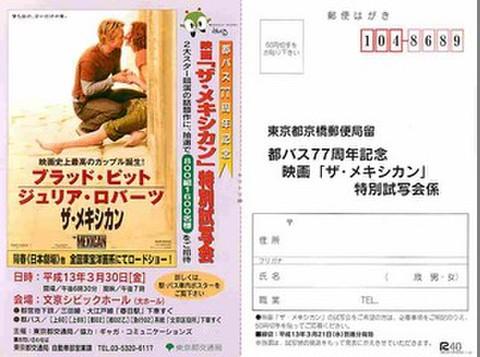 映画チラシ: ザ・メキシカン(小型・東京都交通局発行・試写会応募ハガキ)