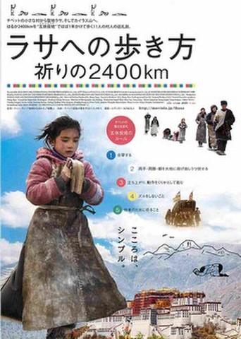 映画チラシ: ラサへの歩き方 祈りの2400km(題字上・裏面題字右下)