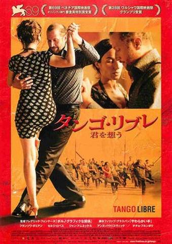 映画チラシ: タンゴ・リブレ 君を想う(URL右下・URL白)