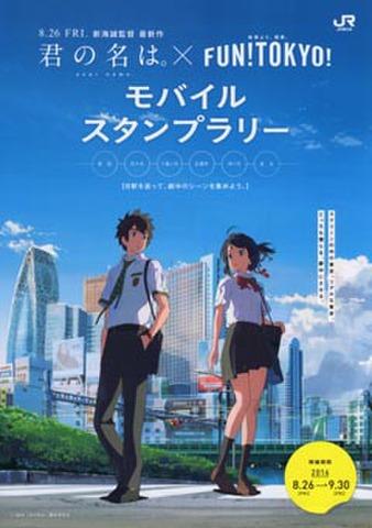 映画チラシ: 君の名は。(A4版・JR東日本モバイルスタンプラリー)