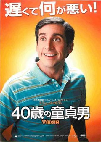 映画チラシ: 40歳の童貞男