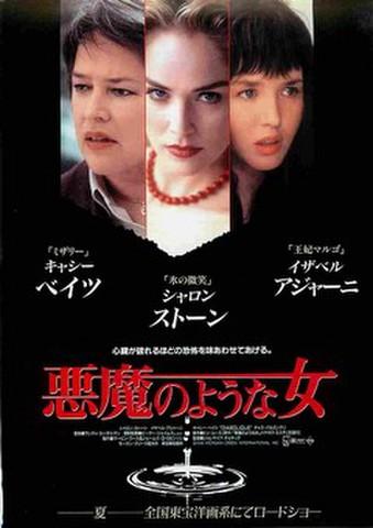 映画チラシ: 悪魔のような女(題字赤)