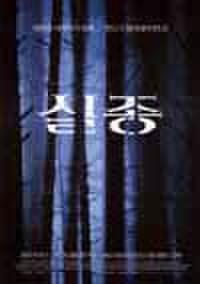 韓国チラシ241: ミッシング