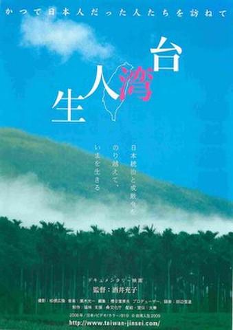 映画チラシ: 台湾人生