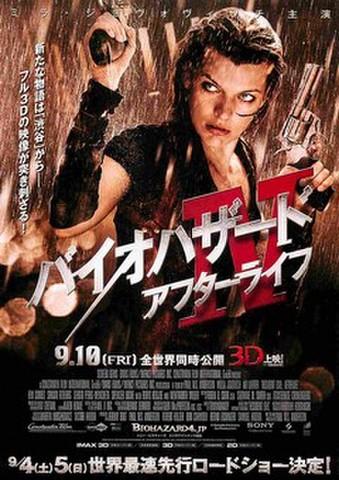 映画チラシ: バイオハザードIV アフターライフ(下:~ロードショー決定!あり)