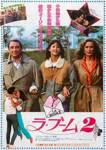映画チラシ: ラ・ブーム2(邦題赤)