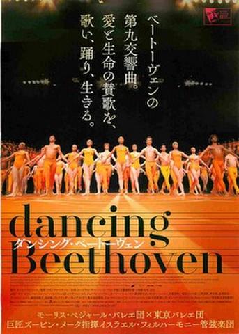 映画チラシ: ダンシング・ベートーヴェン