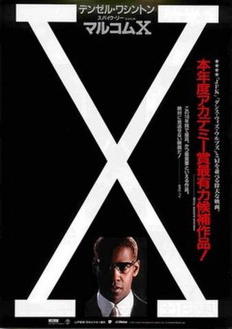 映画チラシ: マルコムX(写真あり)