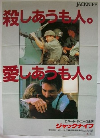映画ポスター1191: ジャックナイフ