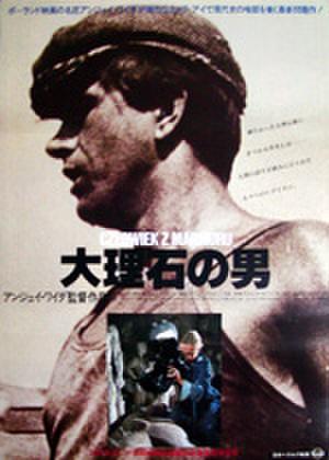 映画ポスター0310: 大理石の男