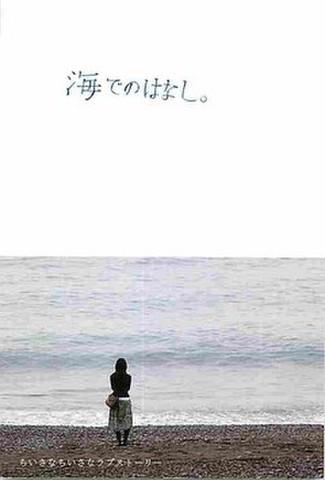 海でのはなし。(試写状・宛名シール跡あり)