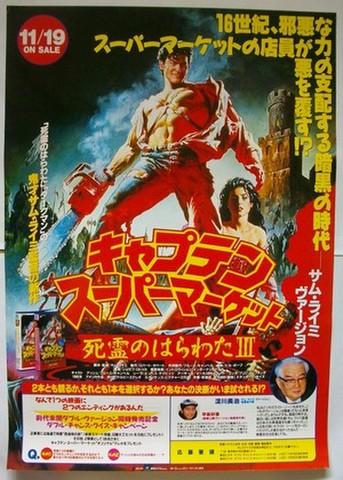 映画ポスター1236: キャプテン・スーパーマーケット