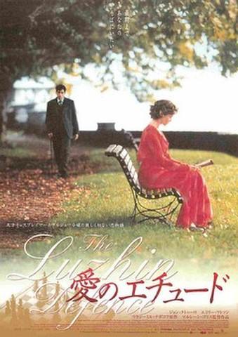 映画チラシ: 愛のエチュード(題字赤)