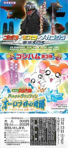 ゴジラ×モスラ×メカゴジラ 東京SOS/とっとこハム太郎 ハムハムグランプリン オーロラ谷の奇跡(割引券)