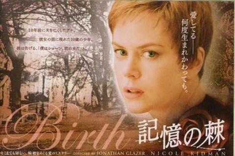 映画チラシ: 記憶の刺(小型・6枚折)