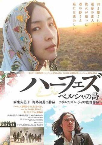 映画チラシ: パーフェズ ペルシャの詩