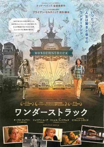 映画チラシ: ワンダーストラック