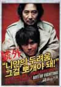 韓国チラシ923: ケンカの技術