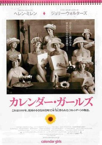 映画チラシ: カレンダー・ガールズ