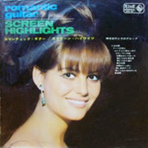 LPレコード766: romantic guitar SCREEN HIGHLIGHTS リオの男/ブーベの恋人/ロシアより愛をこめて/スエーデンの城/他(ジャケットシワあり)