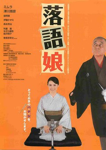 映画チラシ: 落語娘(とっておきの~)