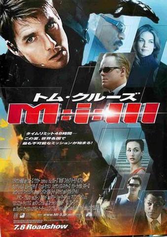 映画チラシ: M:i-3(2枚折)