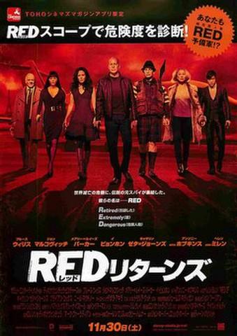 映画チラシ: REDリターンズ(REDスコープで~)