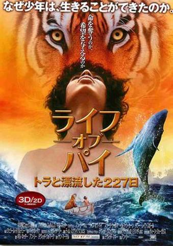 映画チラシ: ライフ・オブ・パイ トラと漂流した227日間(命を奪うのか~コピーあり)