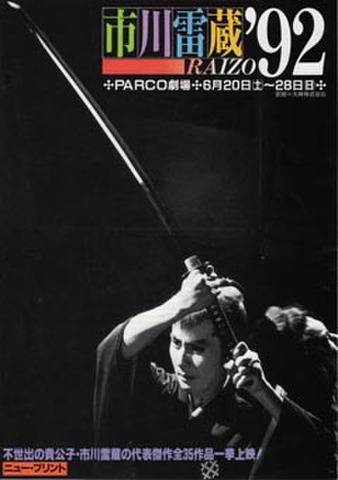 映画チラシ: 【市川雷蔵】RAIZO'92 不世出の貴公子・市川雷蔵の代表傑作全35作品一挙上映!(2枚折)