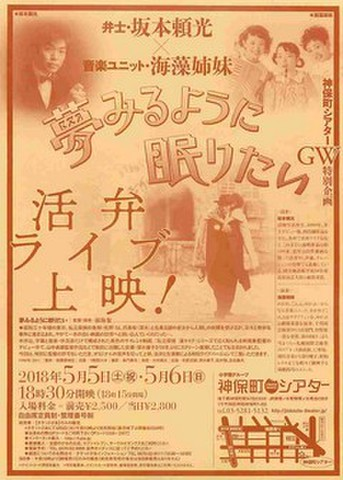映画チラシ: 夢みるように眠りたい(単色・片面・神保町シアター・活弁ライブ上映)