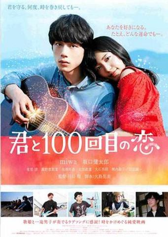 映画チラシ: 君と100回目の恋