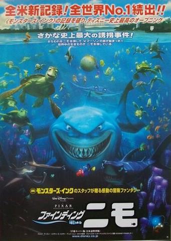 映画ポスター1515: ファインディング・ニモ