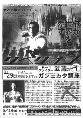 映画チラシ: リベリオン(単色・片面・三番街シネマ・武蔵のガン=カタ講座)