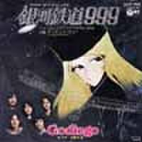 EPレコード121: 銀河鉄道999